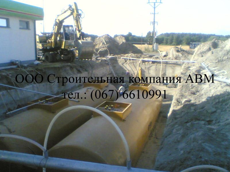 Строительство АЗС
