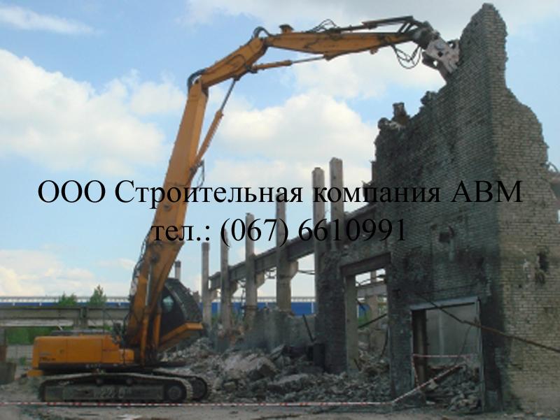Демонтаж зданий, реконструкция
