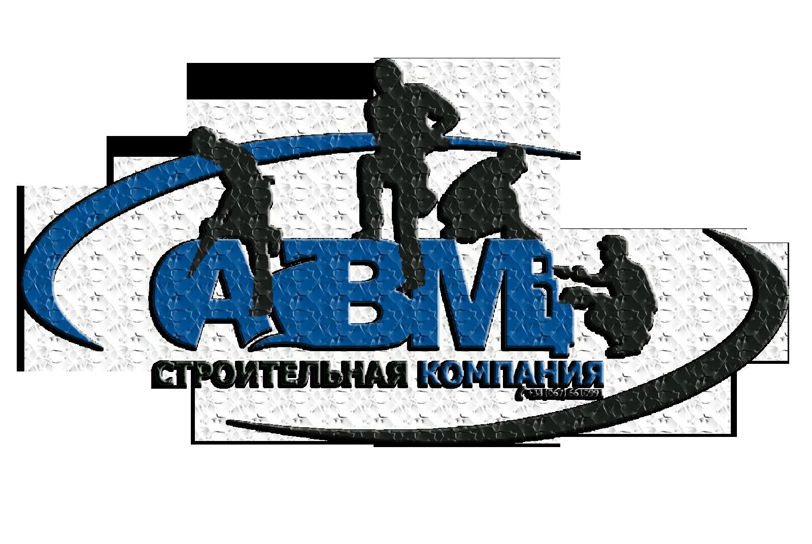 Логотип ООО Строительная компания АВМ