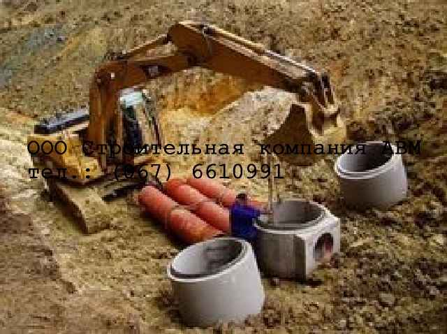 Строительство центральной канализации